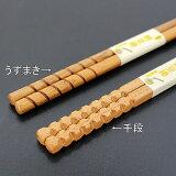 納豆箸 お箸 おはし なっとう 木製 納豆 納豆棒 栗 箸