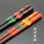 【匠】 箸 琉球堆錦 ハイビスカス (木製 漆塗り おはし お箸 夫婦箸)