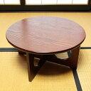 【送料無料】 卓袱台 50cm (木製 漆器 漆塗り ちゃぶ台)