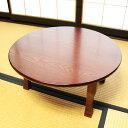 【送料無料】 卓袱台 60cm (木製 漆器 漆塗り ちゃぶ台)