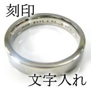 刻印 指輪の内側に文字を入れられます イニシャル 名前 日付等