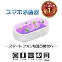 あす楽【タイムセール】スマホ除菌器 除菌ボックス UV除菌器