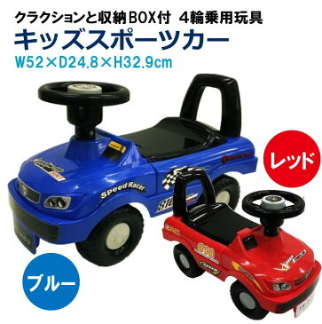 永和 4輪乗用玩具 キッズスポーツカー|子供 室内 乗り物 おもちゃ 子供用 遊具 1歳 車 乗れる キッズ 幼児 2歳 誕生日プレゼント 男の子 二歳 子ども 女の子 一歳 こども 自動車 くるま 足けり乗用玩具 プレゼント クリスマスプレゼント クリスマス 乗用玩具 乗る 足けり 3歳