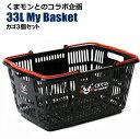 買い物カゴ くまモン バスケット33L 3個セット | 買い...