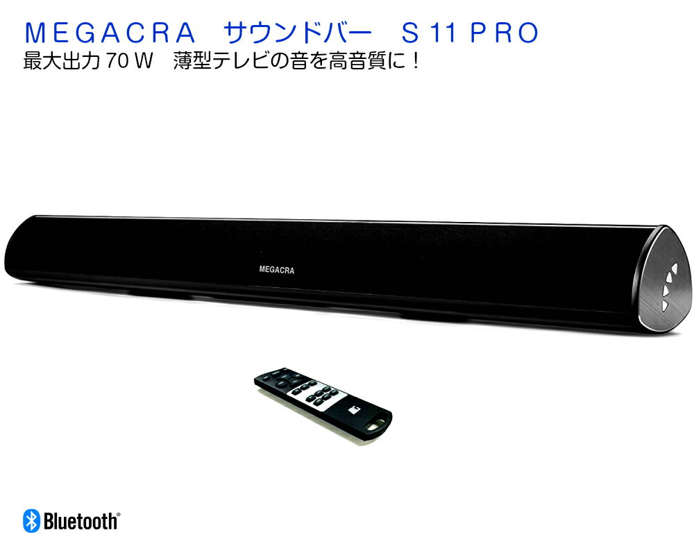 【技適マーク取得済み】MEGACRAサウンドバー最大出力70W高音質サラウンドテレビスピーカーホームシアター