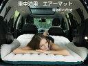 車中泊 エアーマット電動ポンプ付き SUV ステーションワゴン ミニバン アウトドア 緊急避難用にも