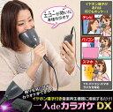 一人deカラオケDX【ヒトカラ】【防音マイク・エコー調整】 - 快適生活スマートライフ