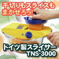 �ɥ��������饤����TNS-3000��TNS3000��