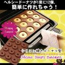 [シリコン焼きドーナツ型 Happy Sweets] 送料無料 油を使わずとってもヘルシー!【メール便送料...