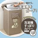 洗濯機すっぽりカバー (ベージュ) 屋外洗濯機を風雨から守る!洗濯機カバー【あす楽対応】 洗...