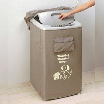 洗濯機カバー 洗濯機すっぽりカバー ベージュ 全自動洗濯機用 防水 屋外 ベランダ 雨よけカバー ゆうパケット 送料無料