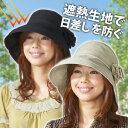 遮熱&UVカットつば広帽子 送料無料 UVカット率99%以上!厚さも紫外線もWガード!【あす楽対応...