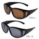 偏光オーバーサングラス UVカット率99.9% 男女兼用 レディース メンズ 紫外線対策 紫外線カッ...