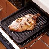 グリル専用焼き魚トレーワイド マーブル 魚焼きグリル専用 グリルトレー グリルプレート メール便 送料無料