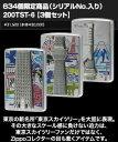 【送料無料】 634個限定【東京スカイツリー公認Zippo 3個セット シリアルナンバー入り 】200TST-6