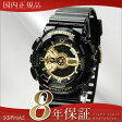 カシオ Gショック GA-110GB-1AJF 腕時計 ブラック×ゴールドシリーズ ブラック クオーツ 【長期保証8年付】