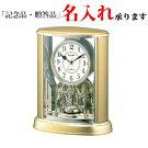 シチズン電波置時計スタンダードパルドリームR6594RY659-018