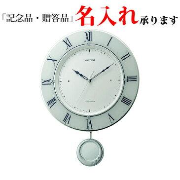 リズム時計 クロック 振り子 電波 掛け時計 (掛時計) 8MX402SR03 トライメテオ 白 【名入れ】【熨斗】[送料区分(大)]