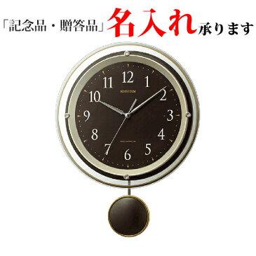 リズム時計 クロック 振り子 電波 掛け時計 (掛時計) 8MX404SR06 ソフレール 茶 【名入れ】【熨斗】[送料区分(大)]