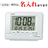 セイコー クロック 電波 NR535H デジタル めざまし時計 (目覚まし時計) ピクシス スタンダード 白パール 【名入れ】【熨斗】