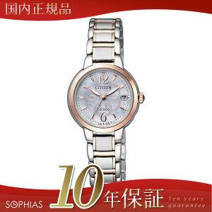 (長期保証5年付)シチズンエクシードCITIZENEXCEEDエコ・ドライブ電波時計シルバー×ピンクゴールドレディース腕時計ES8104-53A