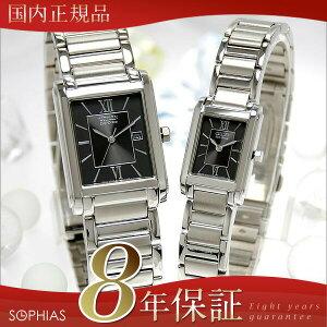 ペアウォッチシチズンフォルマCITIZENFORMAエコドライブペア腕時計FRA59-2431&FRA36-2431
