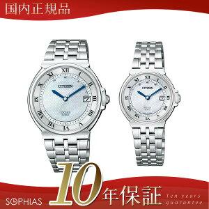 (長期保証5年付)ペアウォッチシチズンCITIZENエクシードエコドライブ電波時計ユーロスシルバーペア腕時計AS7070-58A/ES1030-56A