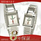 ペアウォッチ GUCCI YA111401&YA11150 グッチ ペア腕時計 シルバー 角形【長期保証8年付】