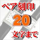腕時計文字刻印サービスペアウォッチ20文字までX2本分お名前・メッセージ彫りますKS-20-W