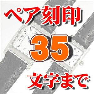 腕時計文字刻印サービスペアウォッチ35文字までX2本分お名前・メッセージ彫りますKS-35-W