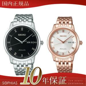 セイコーペア腕時計SARY061&SRRY016プレザージュメカニカル自動巻(手巻つき)ペアウォッチ