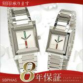 ペアウォッチ グッチ腕時計 YA111401 & YA111501 GUCCI シルバー 角形 【長期保証8年付】