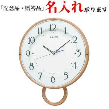 セイコークロック PH206A SEIKO スタンダード 振り子電波 掛け時計 (掛時計) ナチュラル 【名入れ】【熨斗】