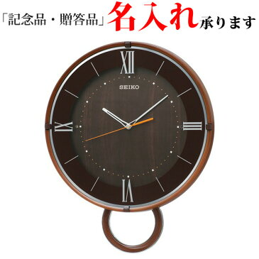 セイコークロック PH206B SEIKO スタンダード 振り子電波 掛け時計 (掛時計) ブラウン 【名入れ】【熨斗】