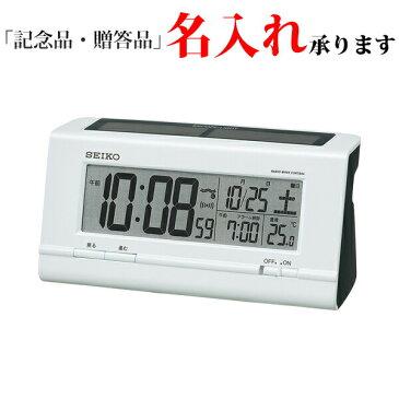 セイコー クロック ソーラー電波 SQ766W デジタル めざまし時計 (目覚まし時計) ハイブリッドソーラー ホワイト 【名入れ】【熨斗】