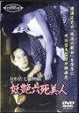 【DVD/邦画/時代劇/新品/30%OFF】 人形佐七捕物帖 妖艶六死美人 【DVD/邦画/時代劇】