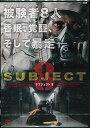サブジェクト8 【DVD】【RCP】