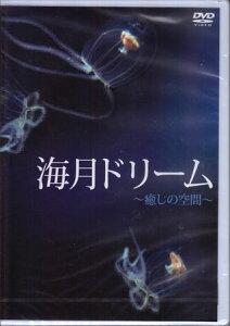 海月ドリーム 【DVD】【あす楽対応】