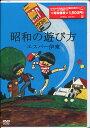 エスパー伊東の昭和の遊び方 【DVD】