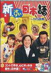 新すぃ日本語 【DVD】【RCP】
