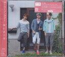 サーターアンダギー2 ゆいまーる 初回盤 CD+DVD サーターアンダギー 【CD、DVD】【RCP】