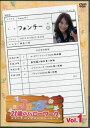 フォンチー21歳のハローワーク 1 【DVD】
