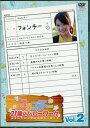 フォンチー21歳のハローワーク 2 【DVD】