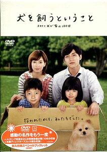 【DVD/邦画/ドラマ/新品/30%OFF/新着0912】犬を飼うということ 〜スカイと我が家の180日〜 DVD-...