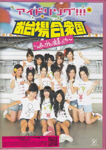 アイドリング!!! in お台場合衆国〜uRaのウラまで密着ング!!!〜 【DVD】【RCP】