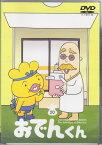 リリー フランキー PRESENTS おでんくん 20 【DVD】【RCP】