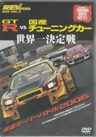 趣味・実用・教養, 自動車・バイク REV SPEED Vol.9 GTR vs DVD