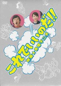 【DVD/邦画/コメディ/新品/新着1204】これでいいのだ!!映画★赤塚不二夫 スペシャル版【DVD/邦...