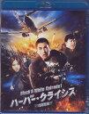 【ブルーレイ/Blu-ray/新品/アジア・韓流/アクション/SORA】【RCP】ハーバー・クライシス 湾岸...