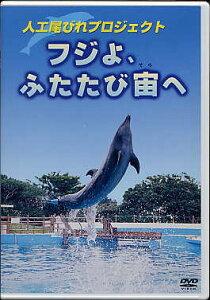 [DVD/日本映画/邦画/ドキュメンタリー/新品/999円 SALE] 人工尾びれプロジェクト フジよ、ふた...